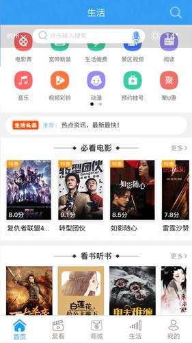 中國移動手機營業廳2
