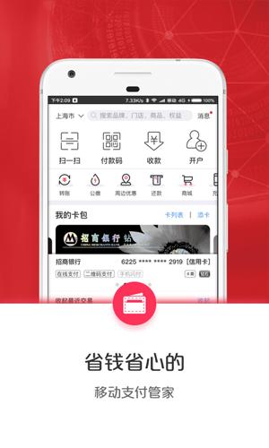 云闪付app2
