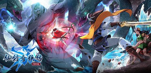 仙剑奇侠传移动版2