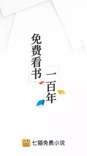 七猫免费小说app1