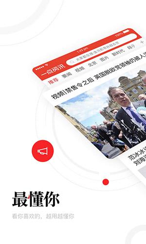 一点资讯app截图4
