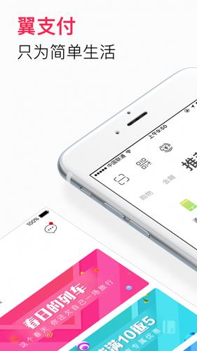 翼支付app手機版2