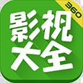 360影视大全app免费版