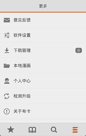 布卡漫畫app隱藏資源1