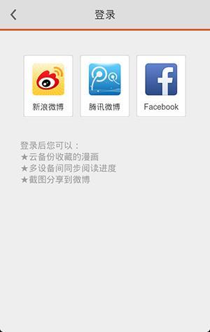 布卡漫畫app隱藏資源2