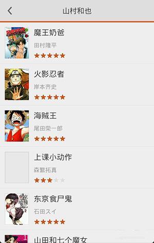 布卡漫畫app隱藏資源5