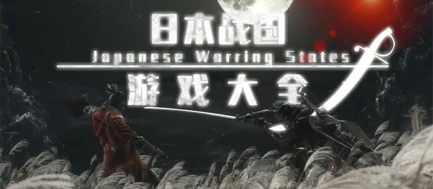 日本战国游戏大全