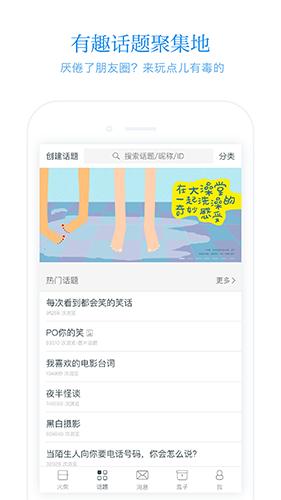 火柴盒app截图4