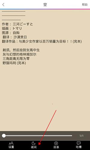 动漫之家app夜间模式1