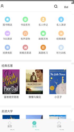 有声英语小说app截图2