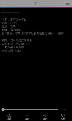 动漫之家app夜间模式2