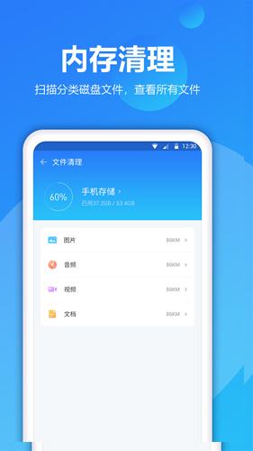 愛清理app截圖5
