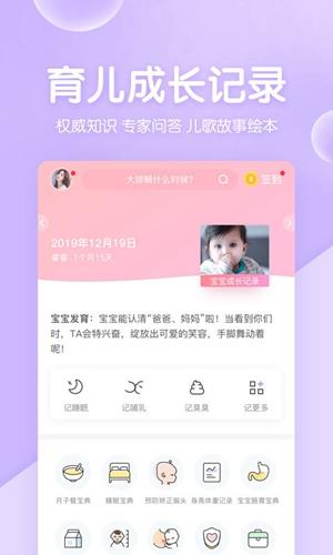 妈妈网孕育app截图3