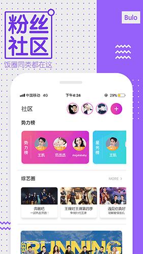 中国蓝TVapp截图2