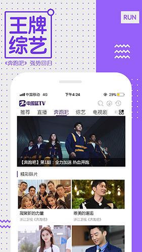 中国蓝TVapp截图4