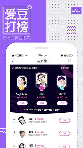 中国蓝TVapp截图3