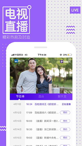 中国蓝TVapp功能
