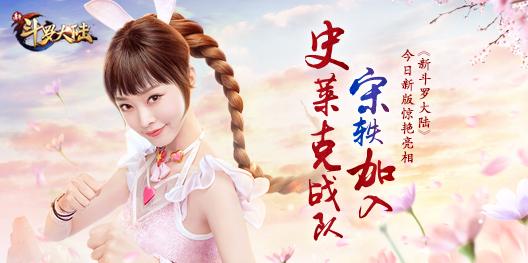 宋轶加入史莱克战队金沙娱乐APP下载《新斗罗大陆》金沙娱手机网站今日新版亮相