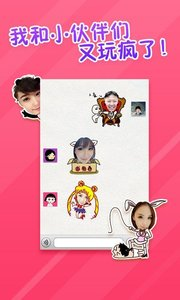 表情工廠app截圖4