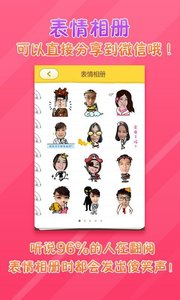 表情工廠app截圖3