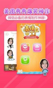 表情工廠app截圖5