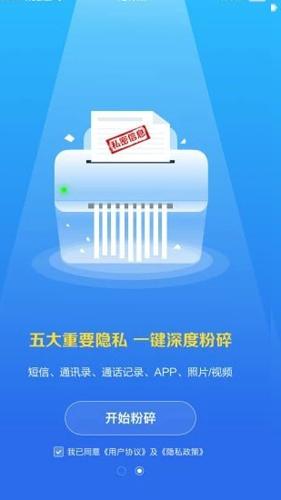 愛清理app1
