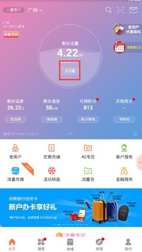 聯通手機營業廳app2