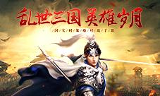 大江东去《征战三国》东吴的崛起