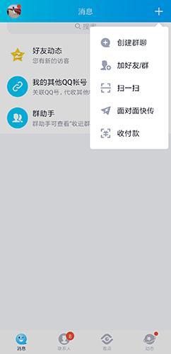 QQ手機版圖片