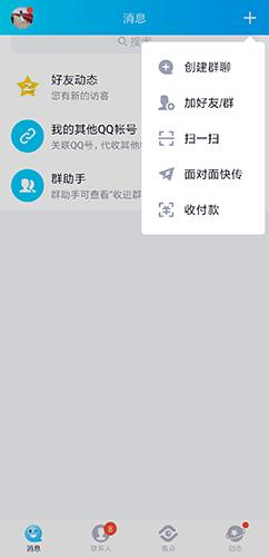 QQ手机版图片
