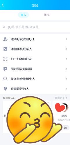 QQ手機版圖片2