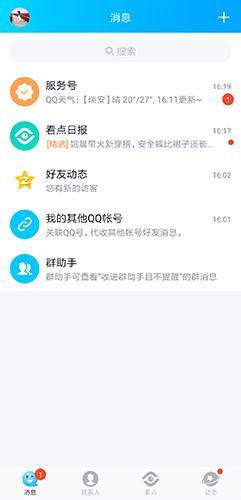 QQ手机版图片3