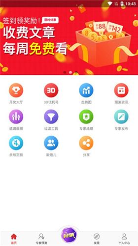 彩经彩票app下载