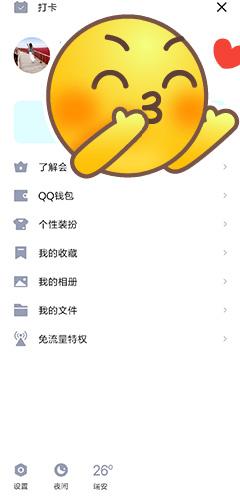 QQ手機版圖片1