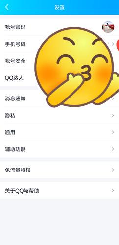 QQ手机版图片2