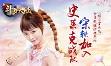 宋轶出演小舞《新斗罗大陆》手游第一女主轶见倾心