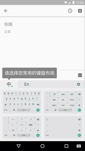 谷歌拼音�入法手�C版截�D5