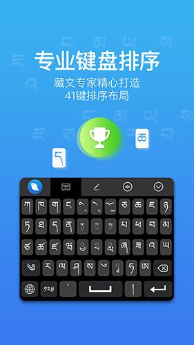 东噶藏文输入法app功能