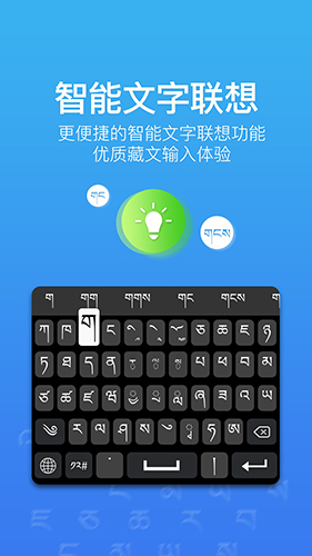 东噶藏文输入法app截图4