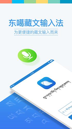 东噶藏文输入法app截图1