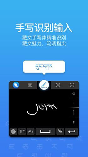 东噶藏文输入法app截图3