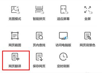 UC瀏覽器翻譯功能2