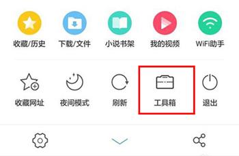 UC瀏覽器翻譯功能
