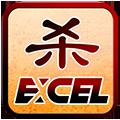 Excel殺