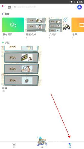 相册管家怎么分类照片