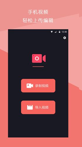 短視頻拼接app截圖1