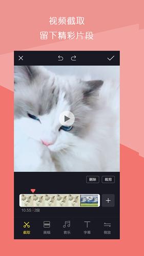 短視頻拼接app截圖4