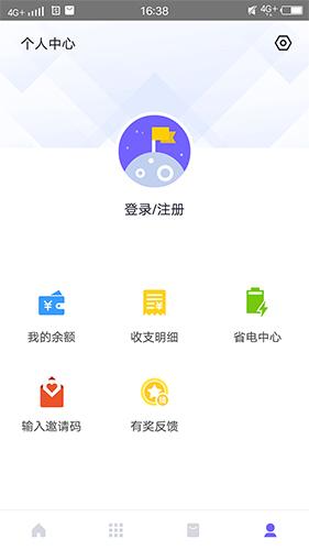 闪电盒子app截图1