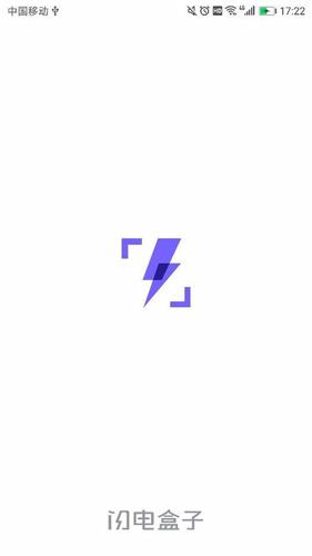 闪电盒子app特色