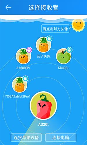 茄子快傳app截圖4